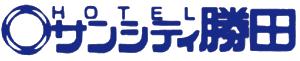 《公式》ホテル サンシティ勝田|ひたちなか市のビジネスホテル・カプセルホテル